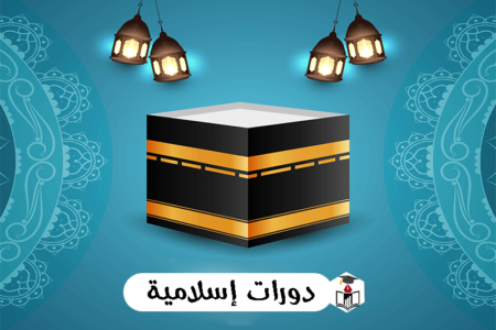 دورات إسلامية