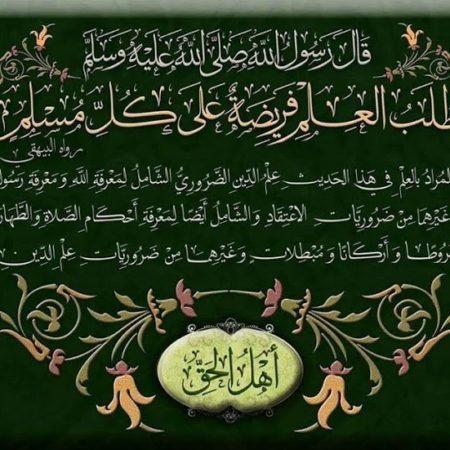 سلسلة تعليم العقيدة الإسلامية