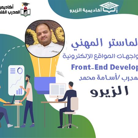 الماستر المهني لتعلم تطوير واجهات المواقع الإلكترونية Front-End Developer من الصفر إلى الإحتراف