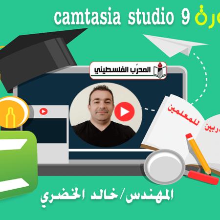 عمل فيديوهات تعليمية برنامج كامتيجيا camtasia studio 9