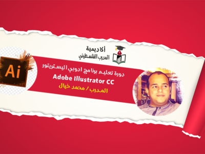 دورة تعليم برنامج ادوبي اليستريتور Adobe Illustrator CC