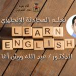 English Conversation المحادثة البسيطة