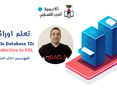 Oracle Database 12c Introduction to SQL/تعلم اوراكل