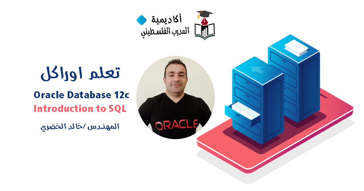 Oracle Database 12c Introduction to SQL_تعلم اوراكل
