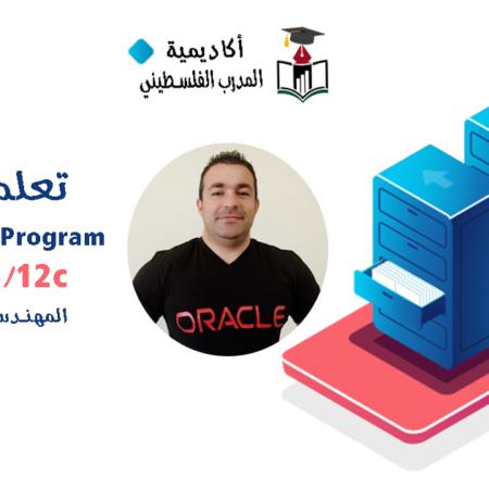 Oracle PLSQL Program Unit 11g/12c /تعلم اوراكل