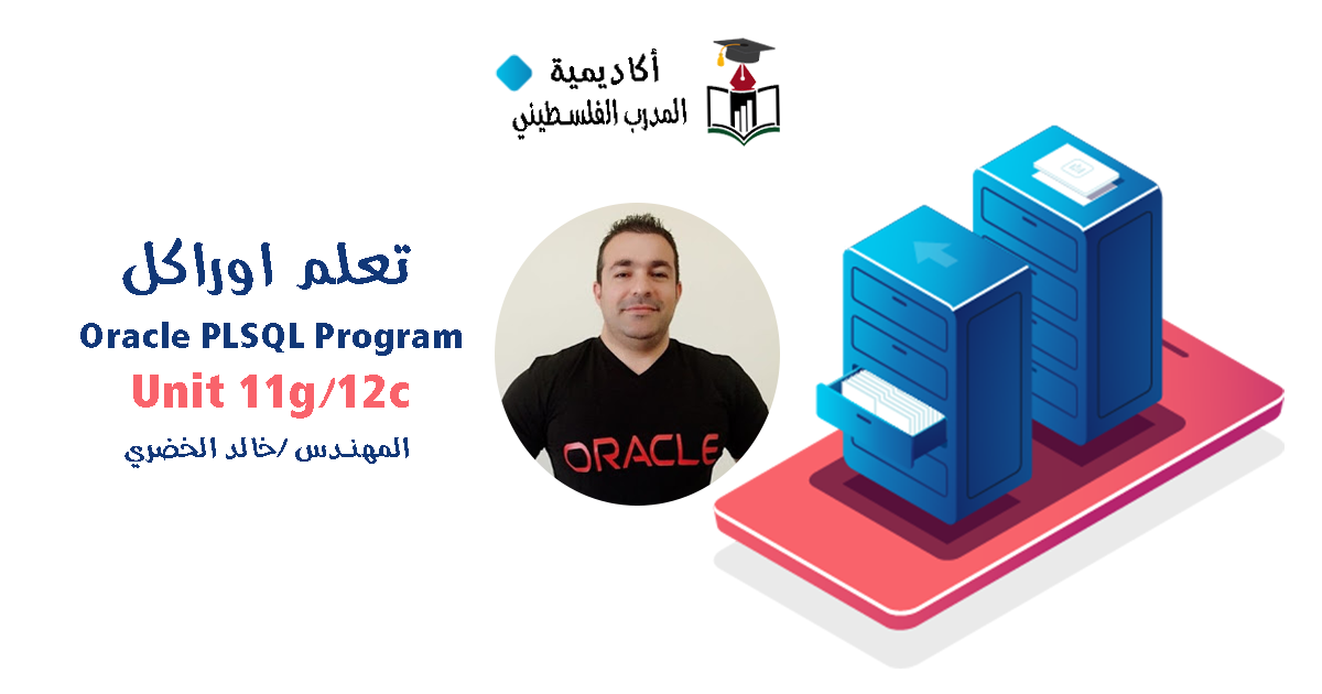 Oracle PLSQL Program Unit 11g-12c تعلم اوراكل
