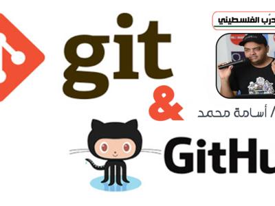 تعلم Git & Github للحفاظ على مشاريعك